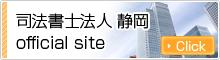 司法書士法人静岡 official site
